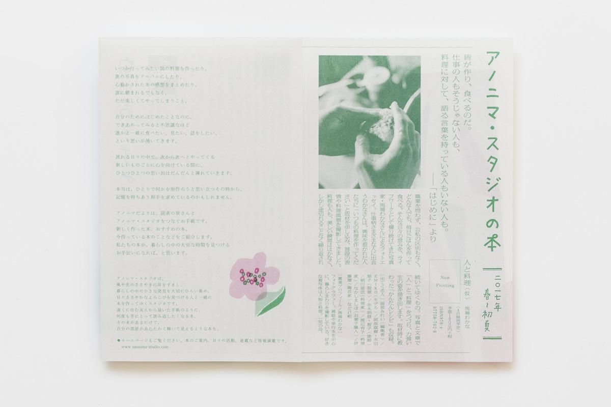 アノニマだより vol.25 中面 デザイン