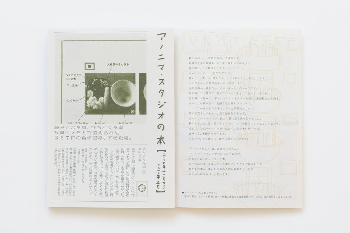 アノニマだより vol.09 中面