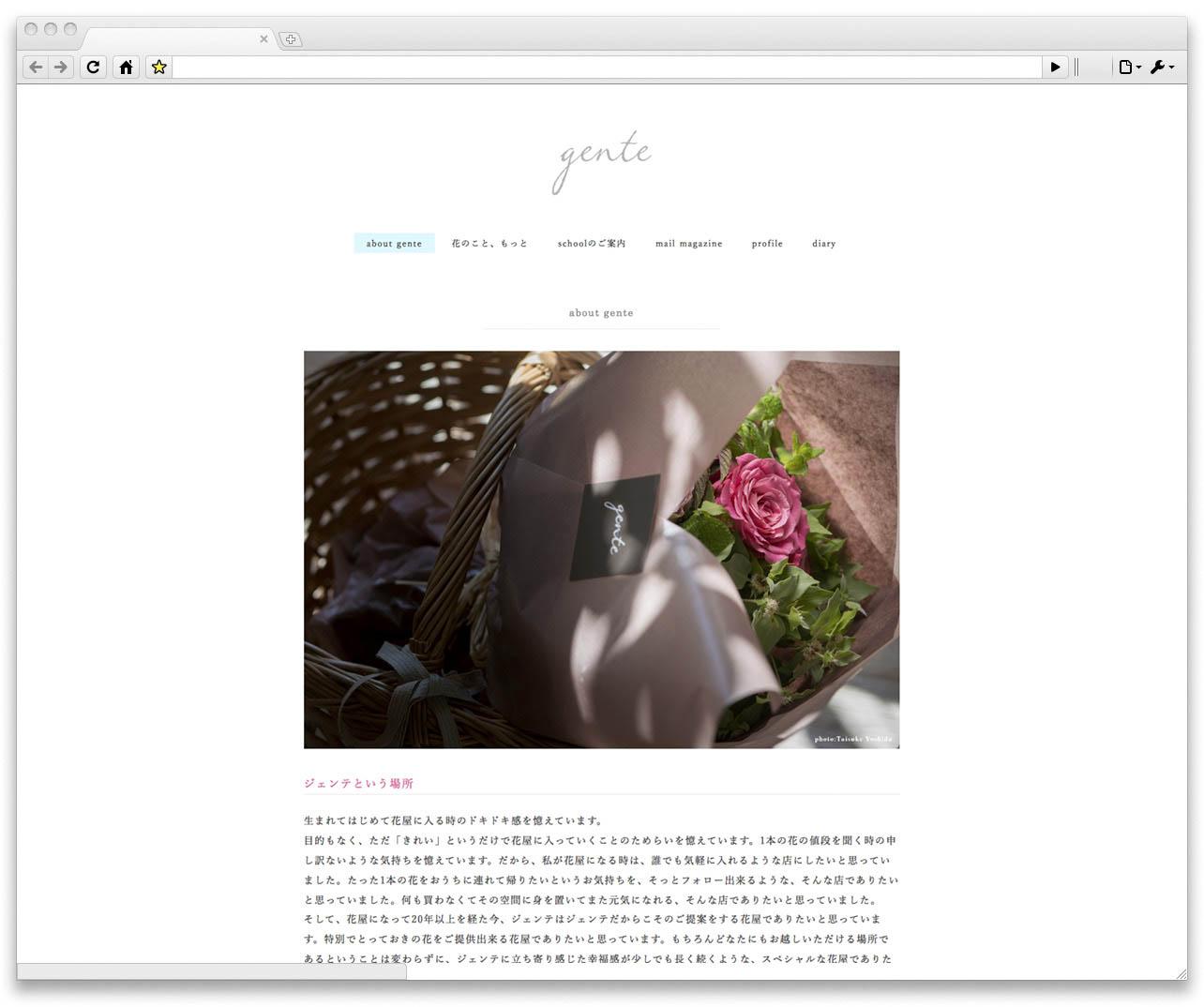gente webデザイン conceptページ