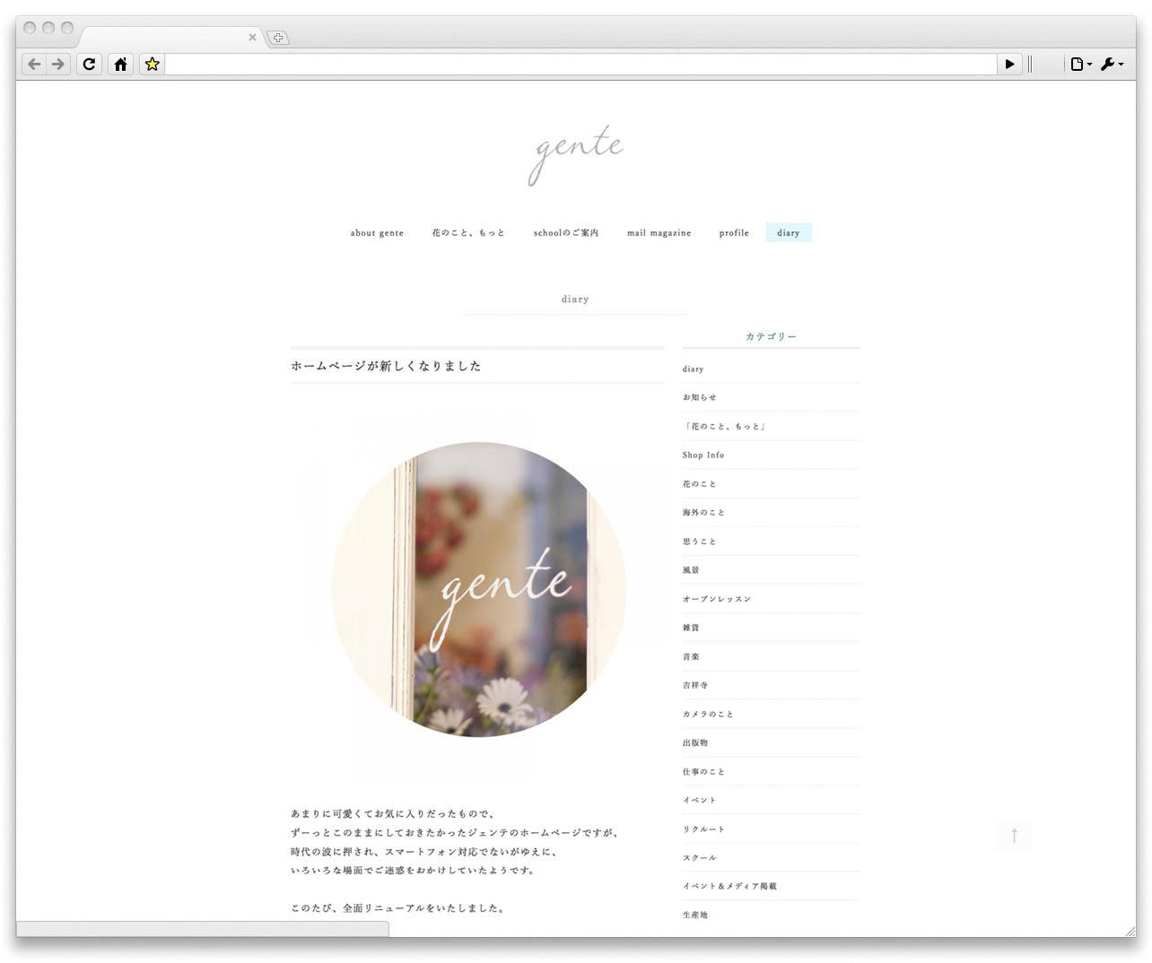 gente webデザイン ブログ