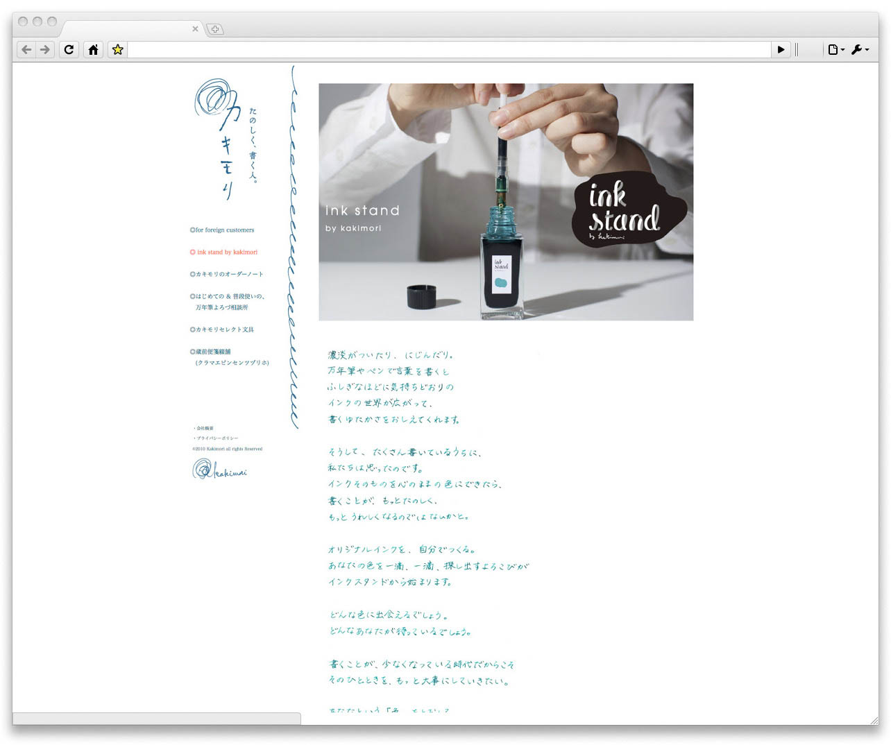 ink stand web