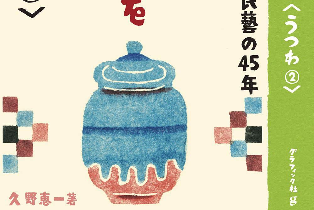 久野恵一と民藝の45年 日本の手仕事をつなぐ旅 うつわ② 装幀