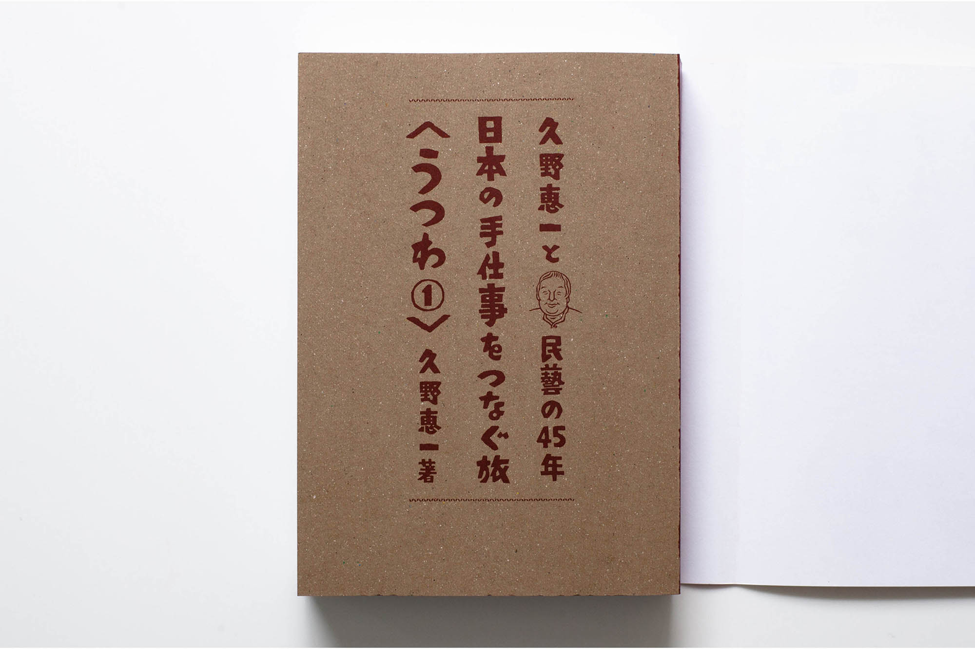 日本の手しごとをつなぐ旅 うつわ①