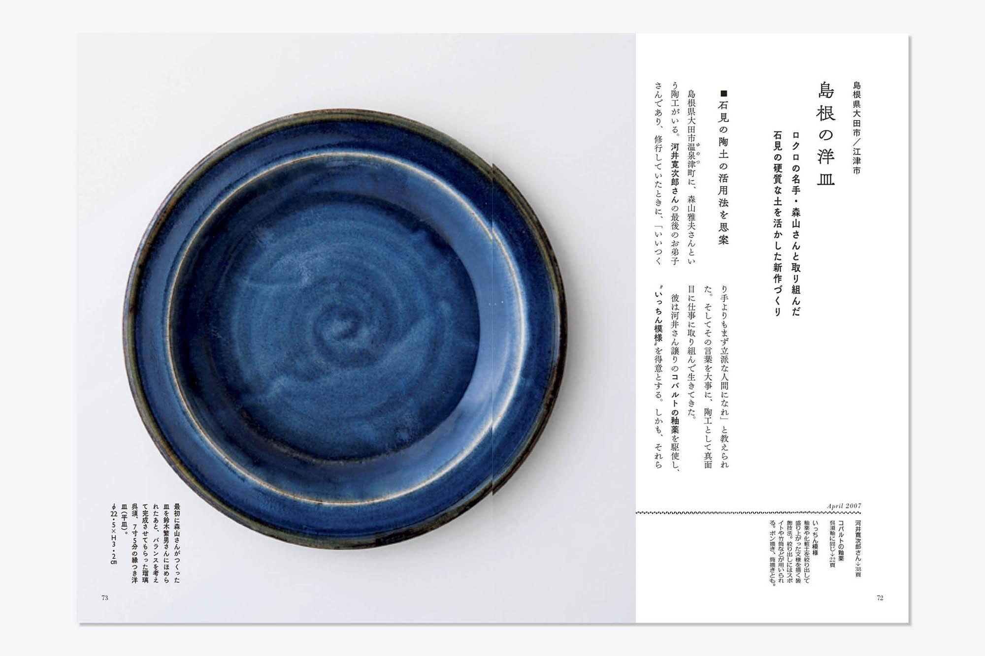 久野恵一と民藝の45年    日本の手仕事をつなぐ旅 〈うつわ②〉