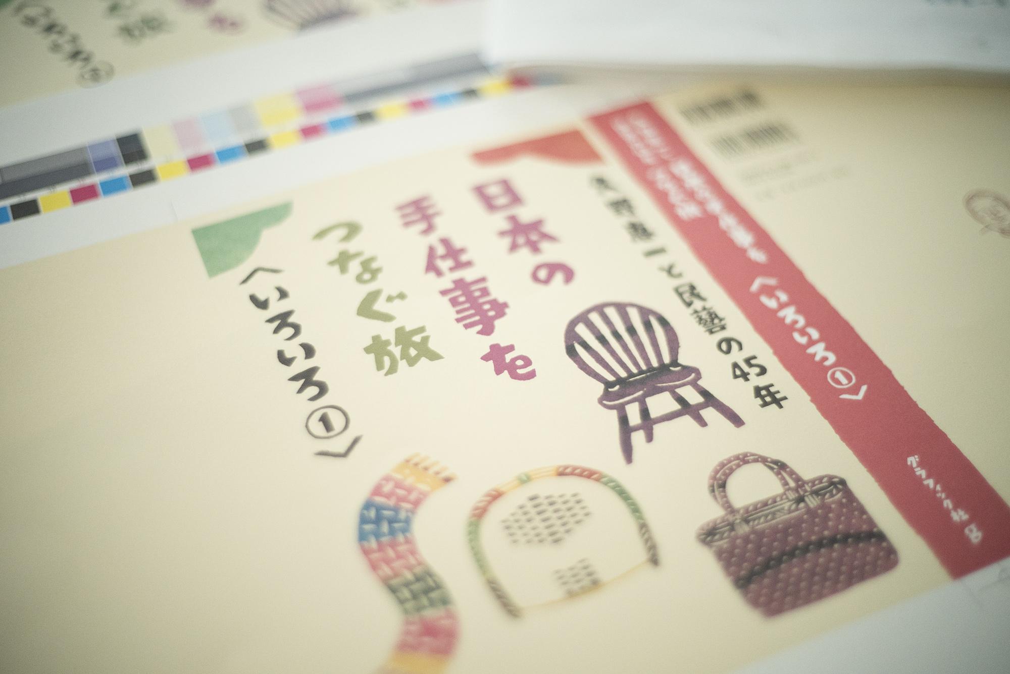 久野恵一と民藝の45年 日本の手仕事をつなぐ旅 装幀 デザイン