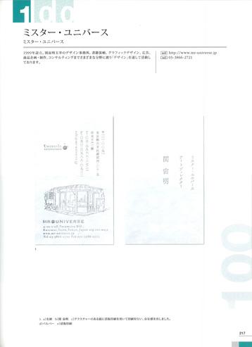 デザイン事務所のツール見本帳 ミスター・ユニバース 関宙明