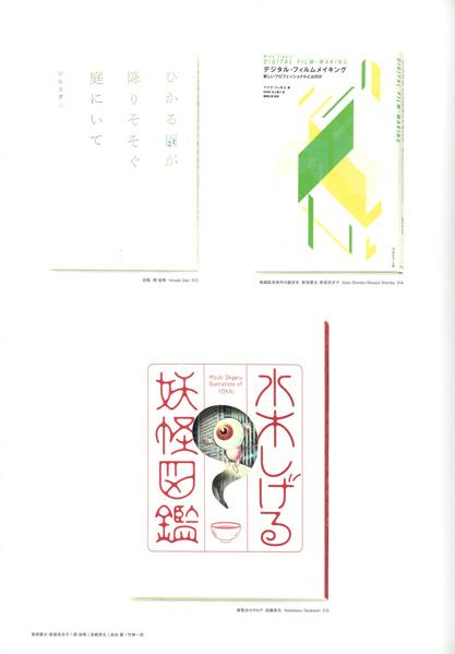 ジャグダ jagda 年鑑 ミスター・ユニバース 関宙明
