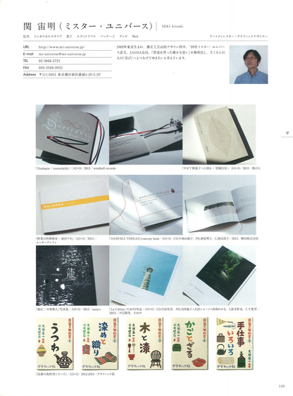 Mdnデザイナーズファイル ミスター・ユニバース 関宙明