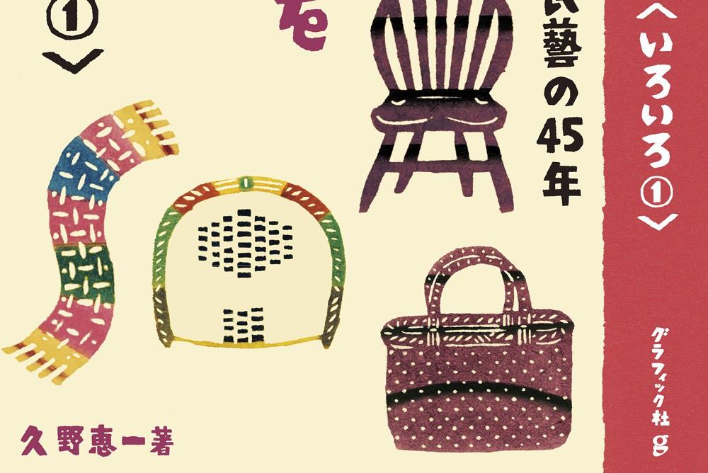 久野恵一と民藝の45年  日本の手仕事をつなぐ旅 〈いろいろ①〉 カバーデザイン
