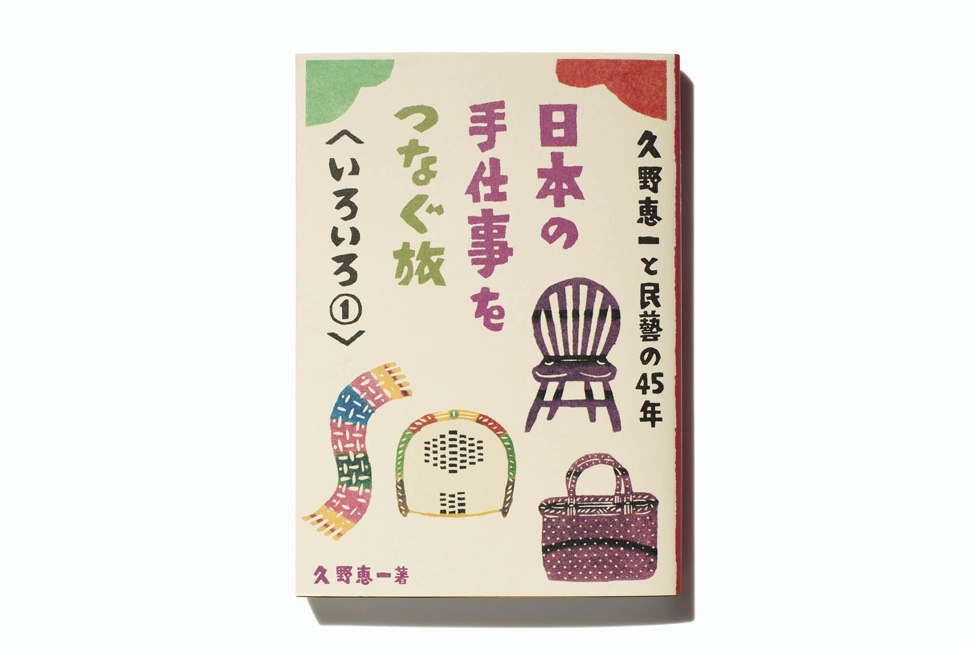 久野恵一と民藝の45年   日本の手仕事をつなぐ旅 〈いろいろ①〉 装幀 デザイン