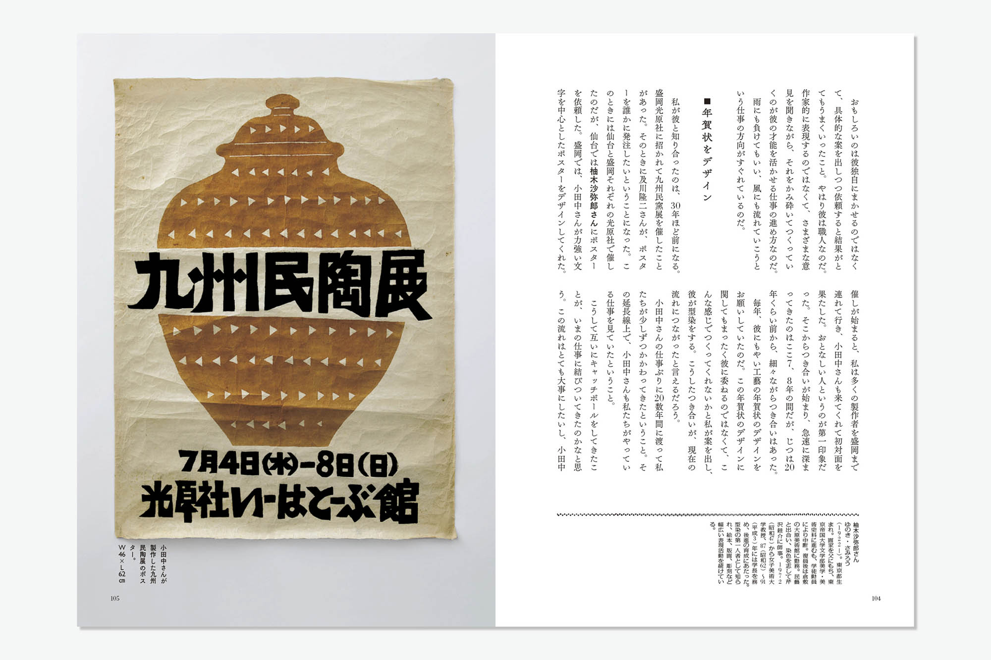 久野恵一と民藝の45年   日本の手仕事をつなぐ旅 〈いろいろ①〉 装幀 デザイン 本文