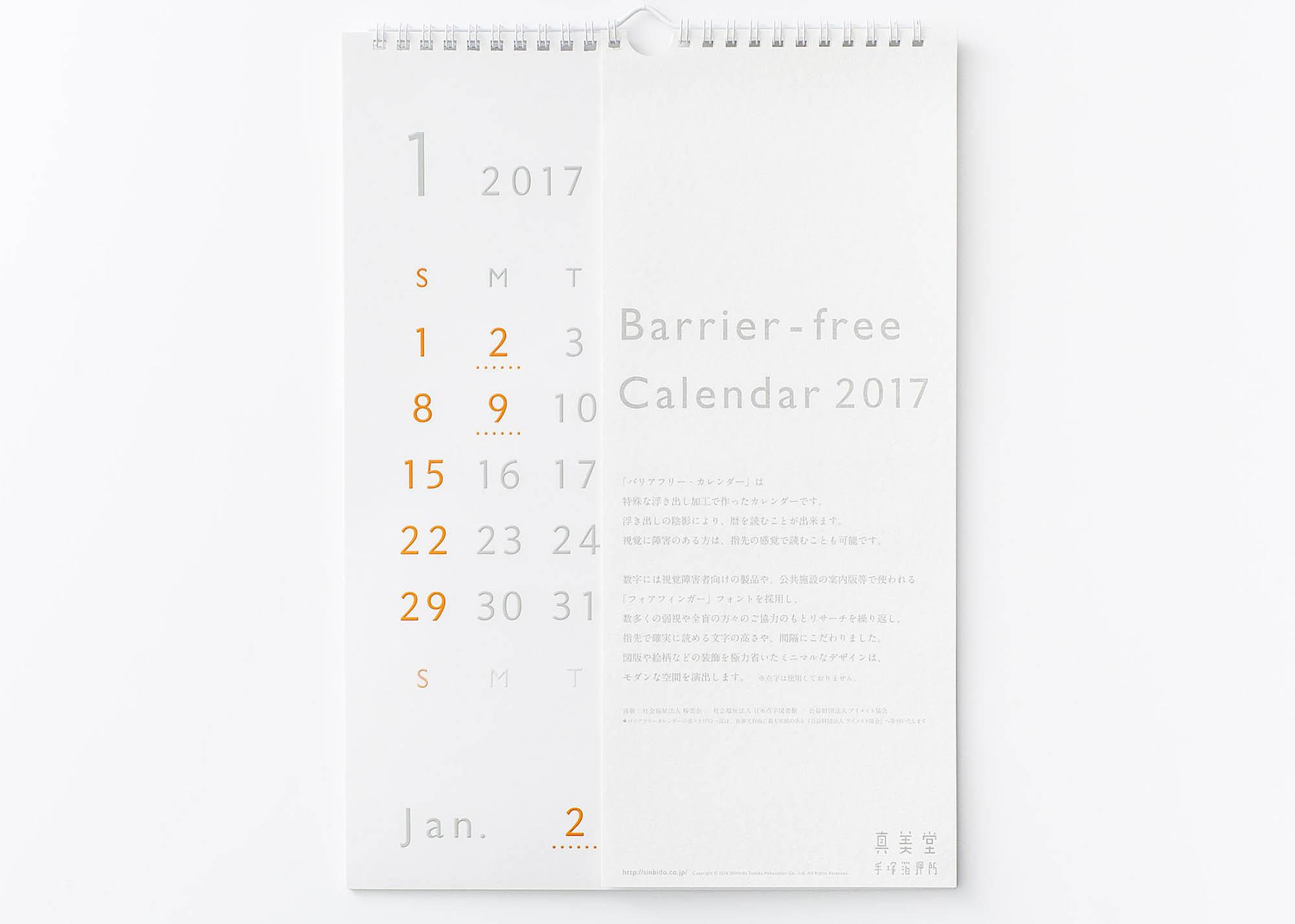 バリアフリーカレンダー カラー・タイプ