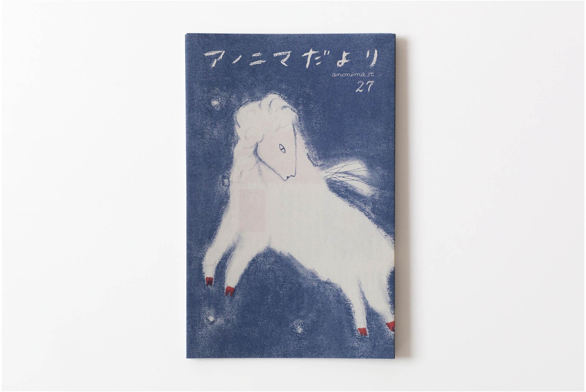 アノニマだより vol.27 表紙デザイン