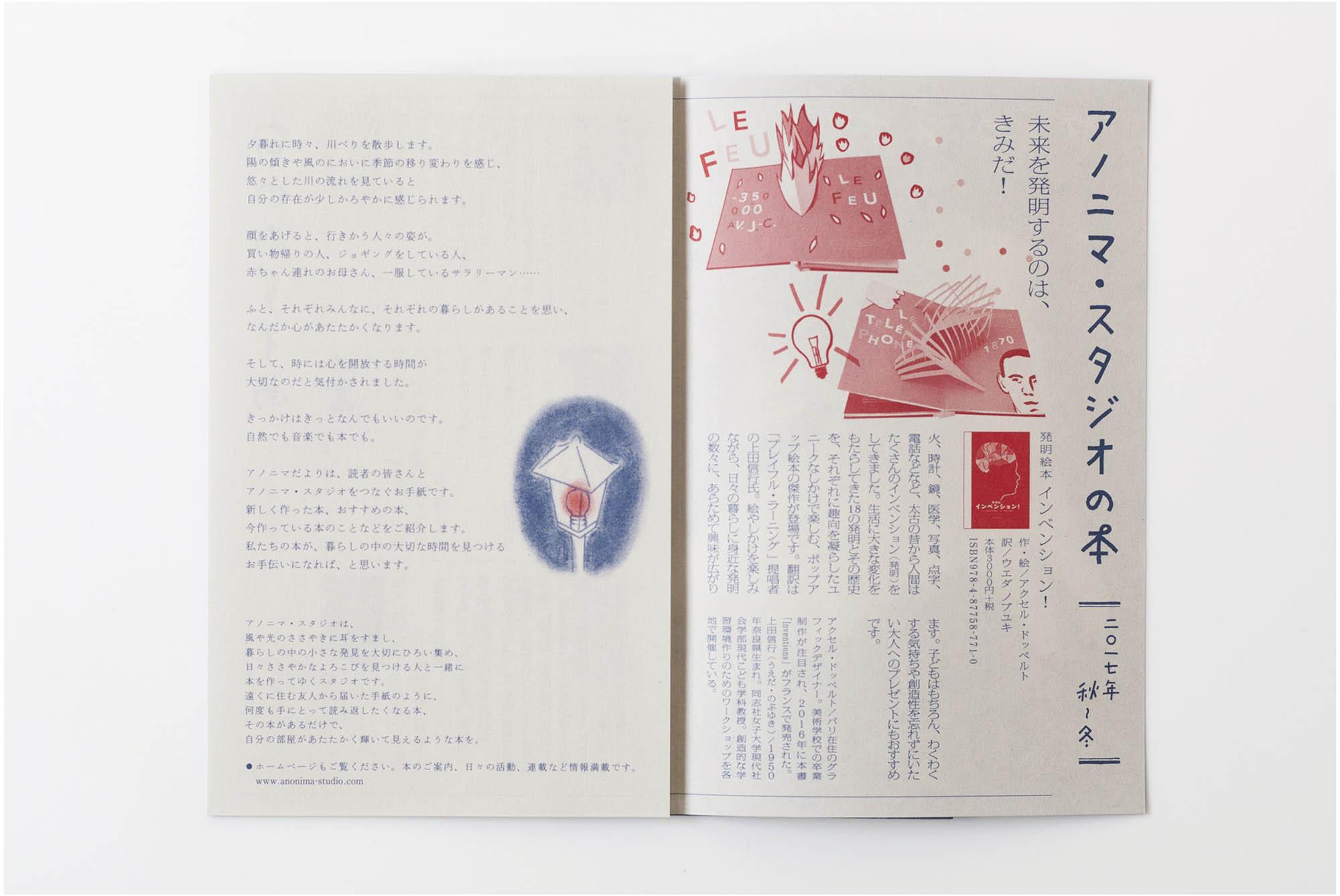 アノニマだより vol.27 中面デザイン