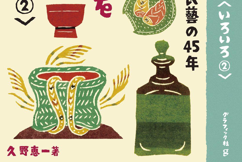 久野恵一と民藝の45年 日本の手仕事をつなぐ旅〈いろいろ②〉