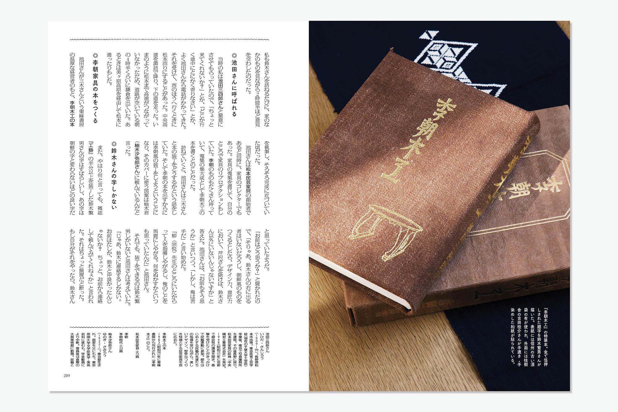 日本の手仕事をつなぐ旅〈いろいろ②〉 本文デザイン