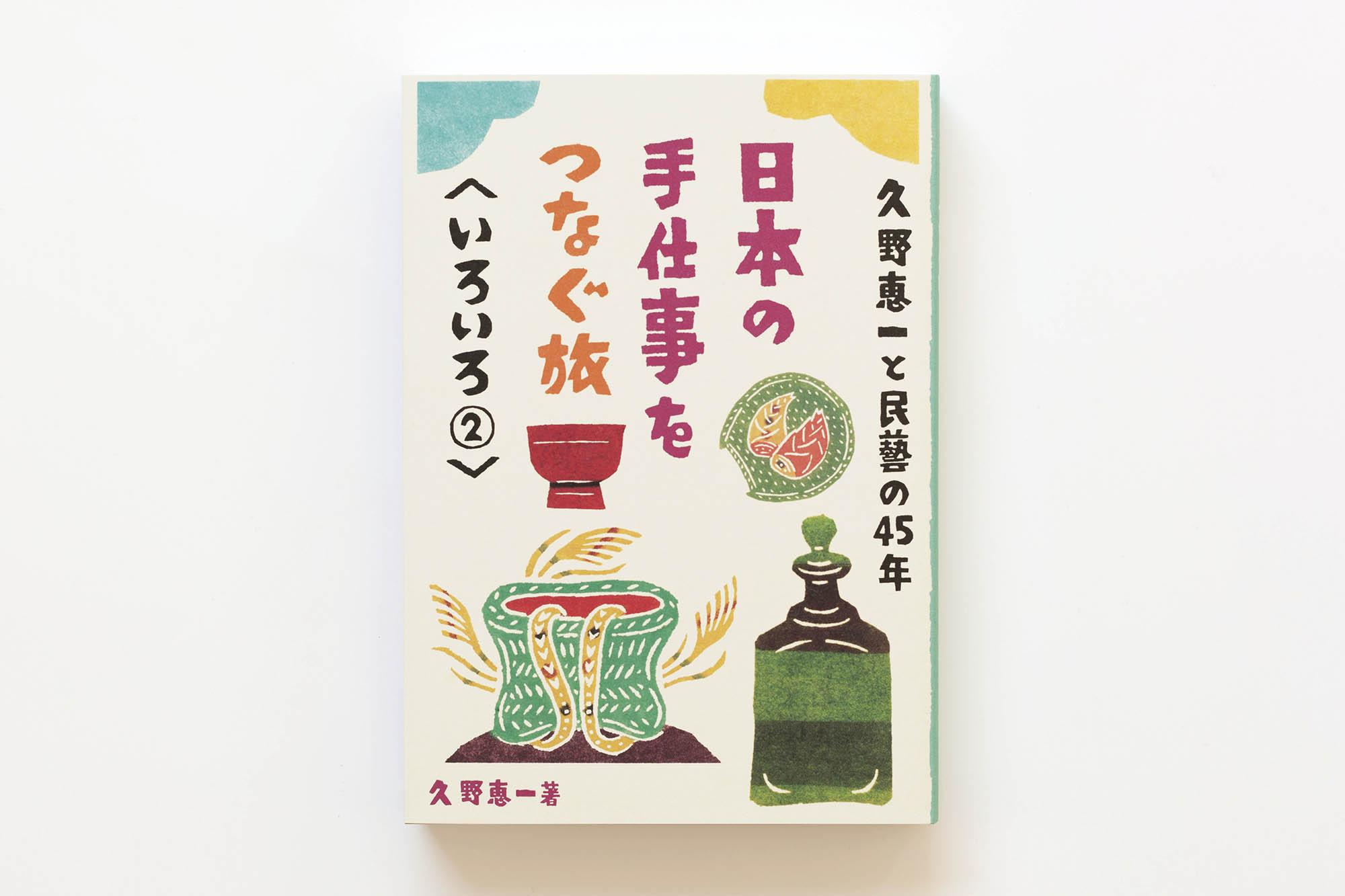 日本の手仕事をつなぐ旅〈いろいろ②〉 カバーデザイン