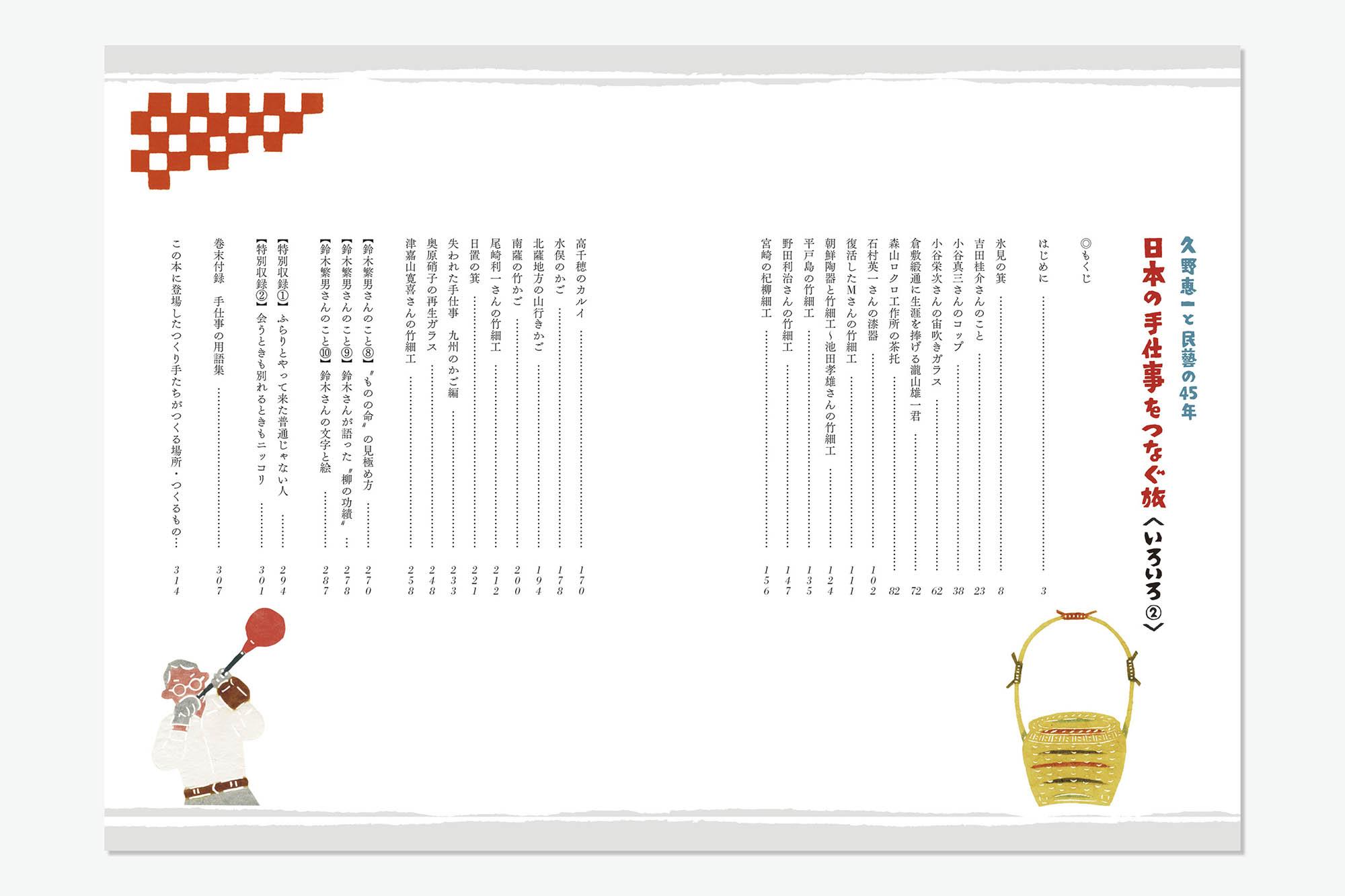 日本の手仕事をつなぐ旅〈いろいろ②〉 目次デザイン