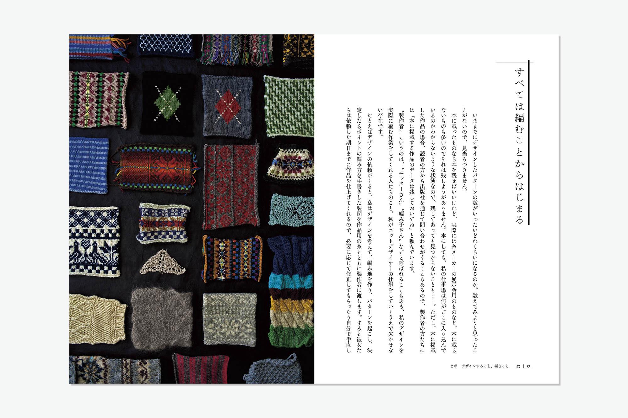 今日も編み地、明日も編み地 中面デザイン 4