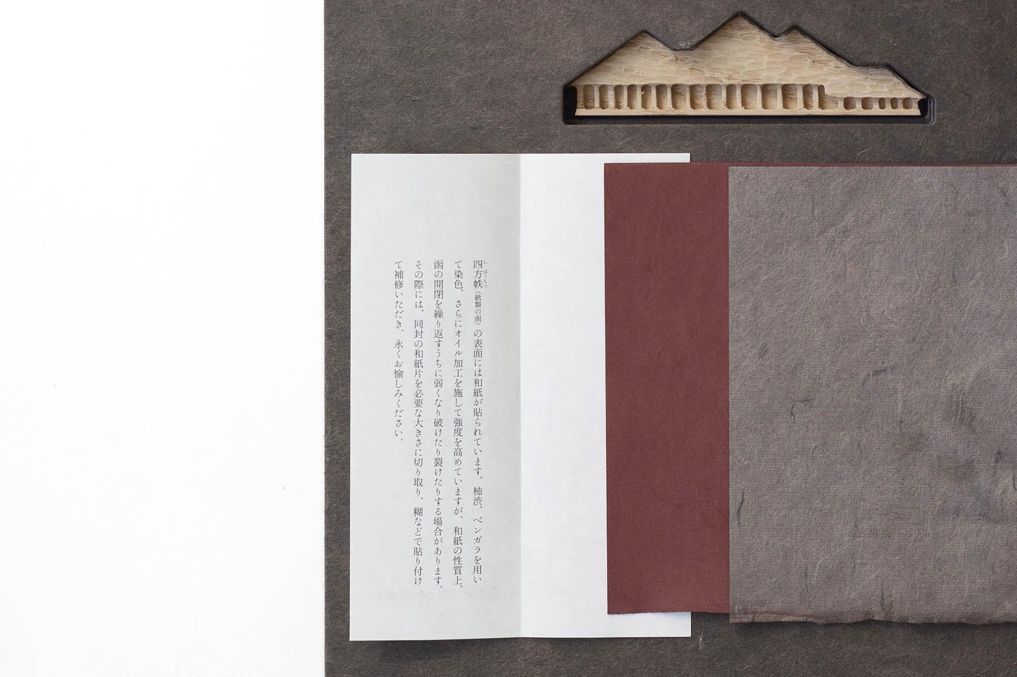 栞と補修用和紙