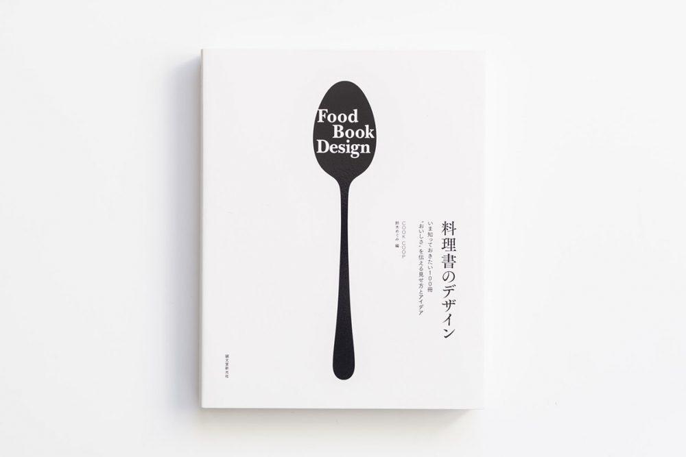 料理書のデザイン 誠文堂新光社