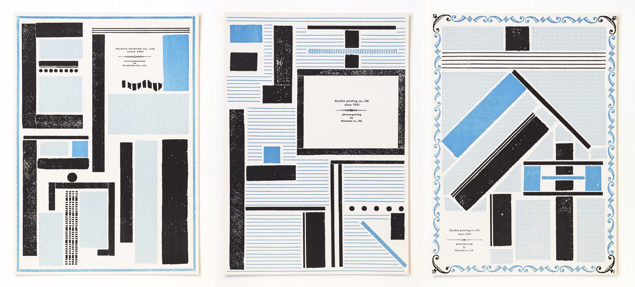 活版印刷によるポスター3連