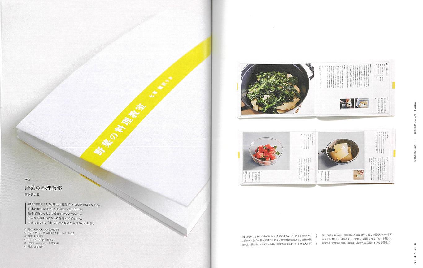 野菜の料理教室_01