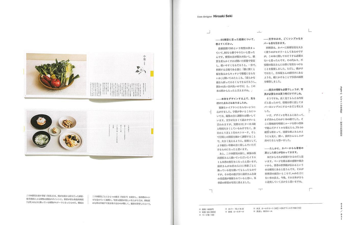 野菜の料理教室_02