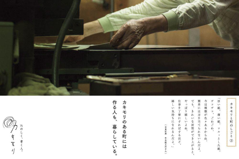 カキモリ 店頭ポスター