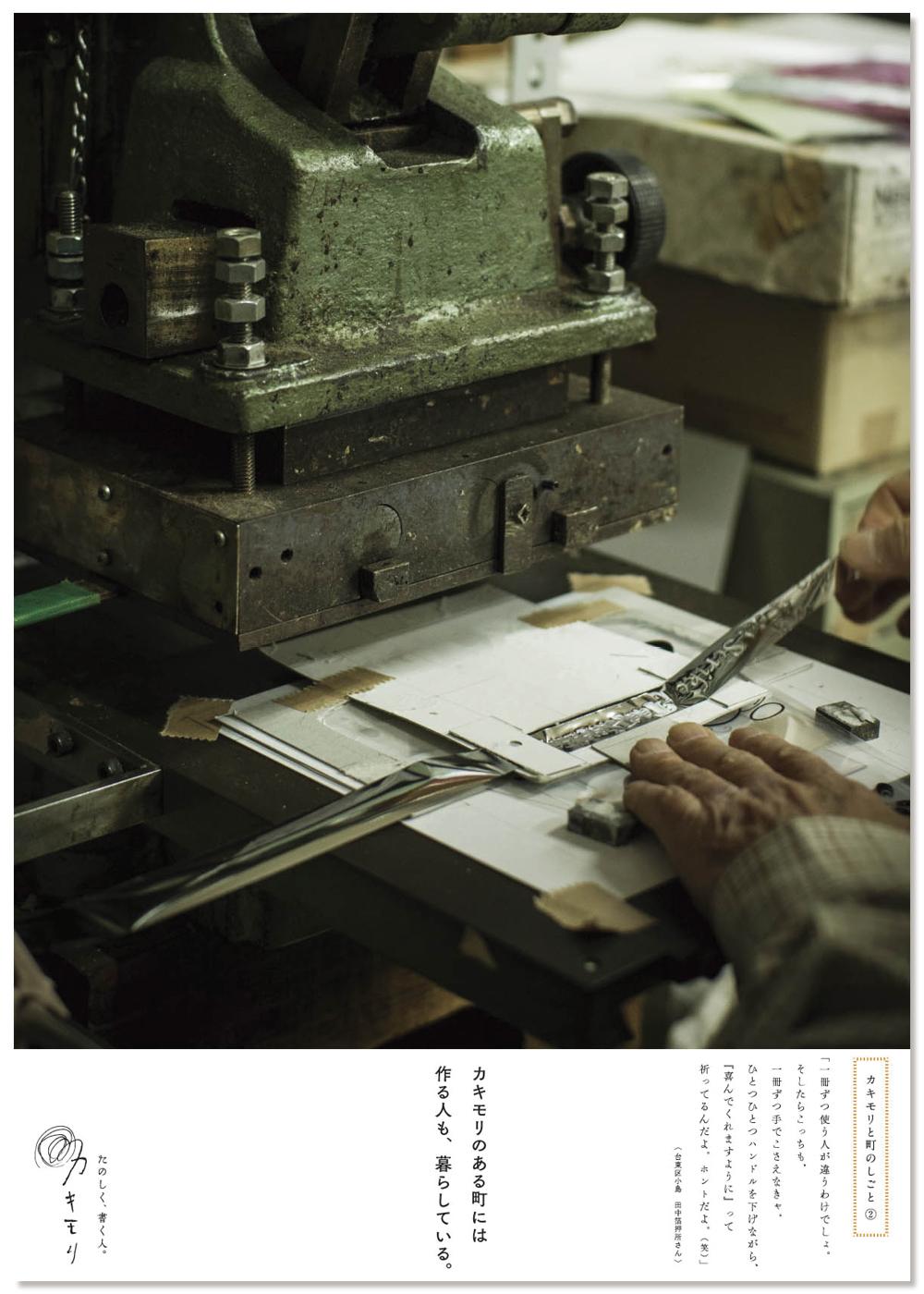 カキモリ 店頭ポスター 2