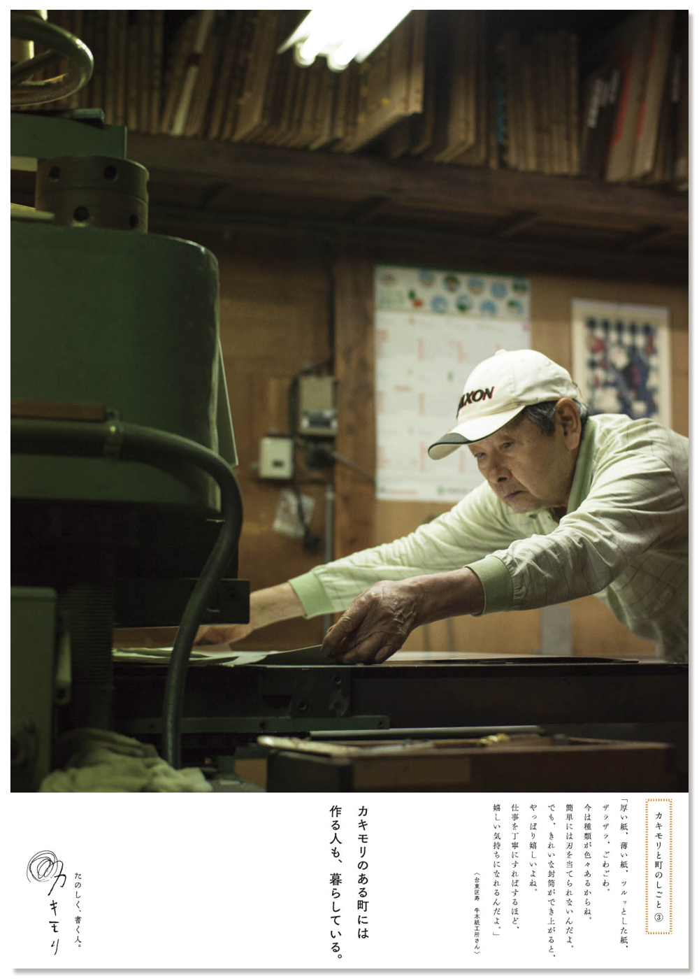 カキモリ 店頭ポスター 3