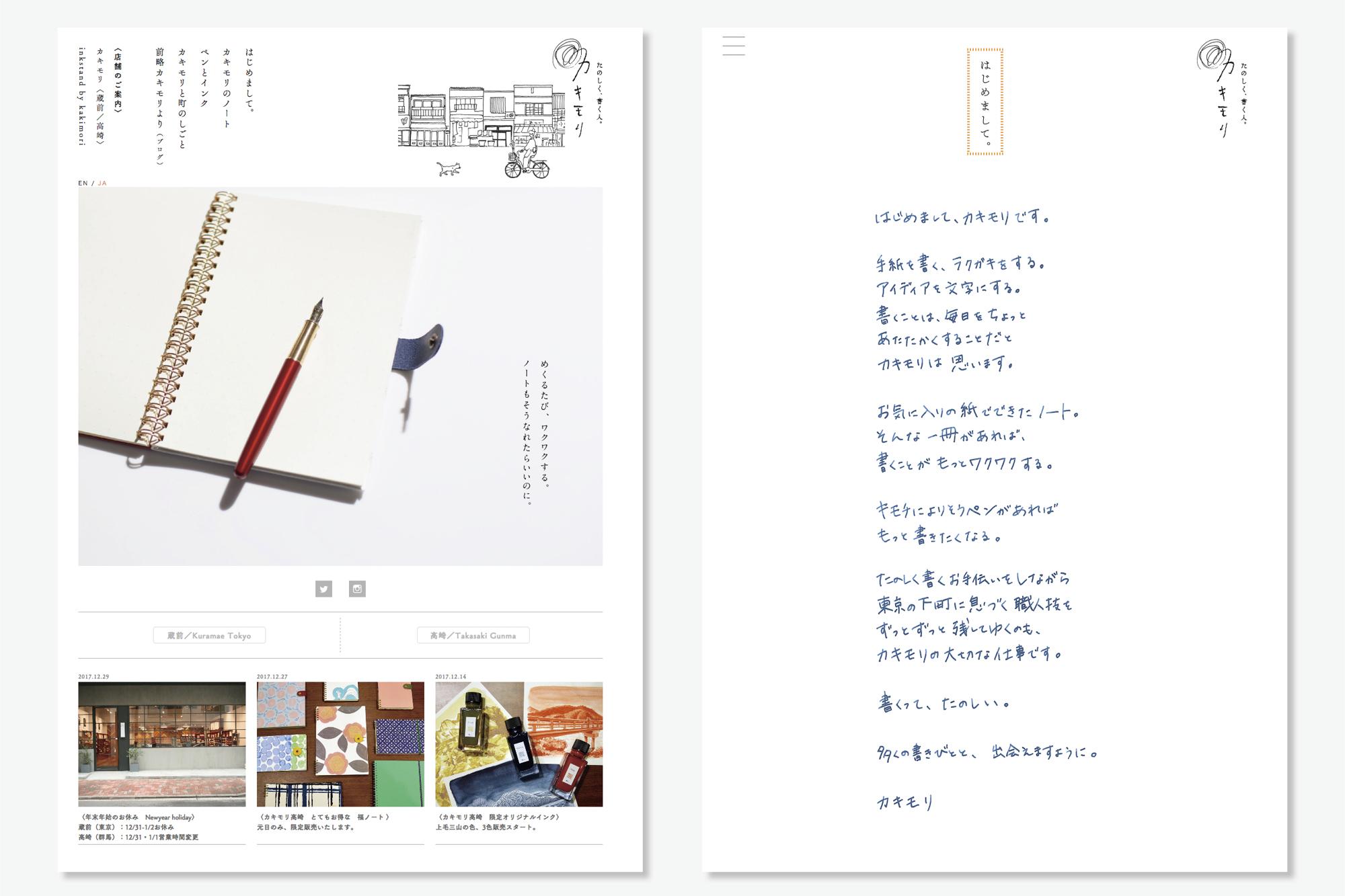 カキモリ コンテンツデザイン 1