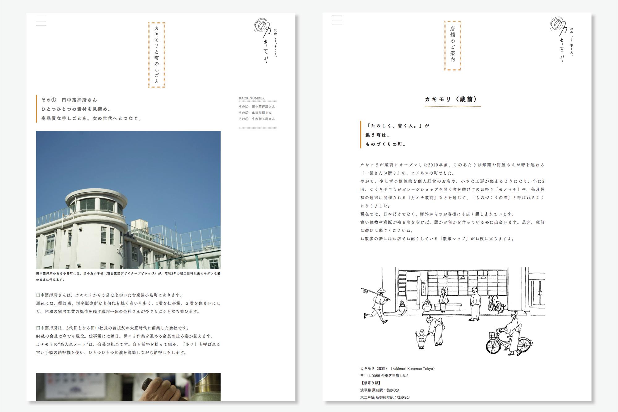 カキモリ コンテンツデザイン 3