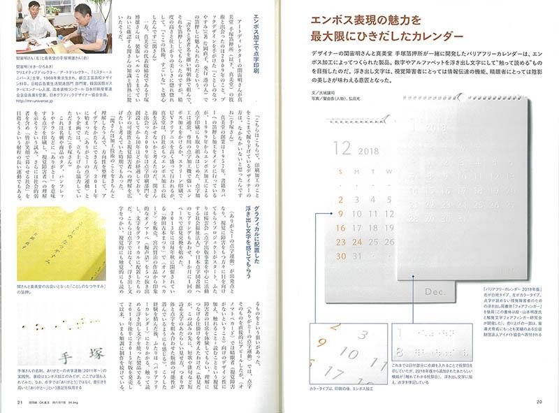 デザインのひきだし バリアフリーカレンダー記事 その1