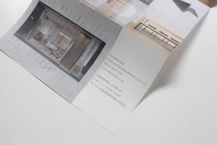 woodwork リーフレット デザイン