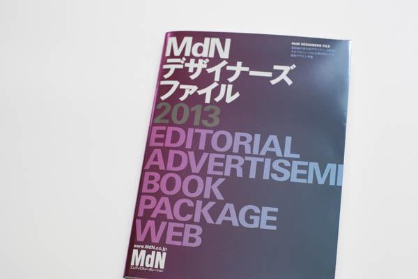 MDNデザイナーズファイル 2013