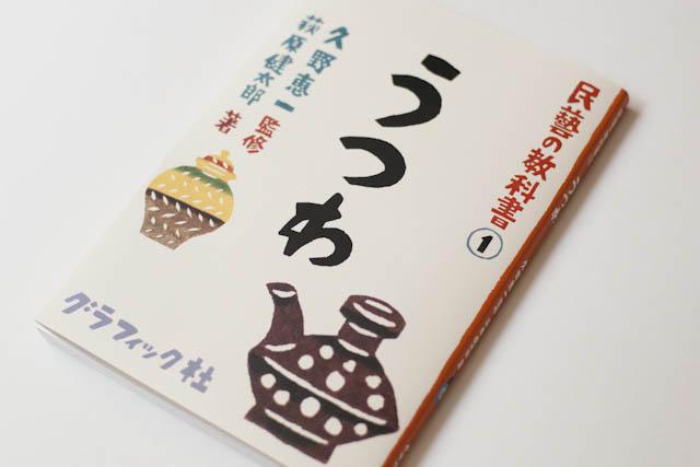 民藝の教科書① うつわ デザイン