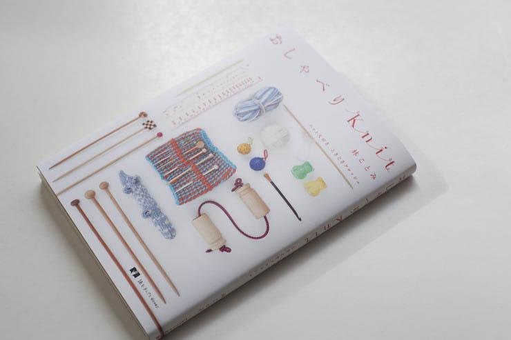 おしゃべりknit 造本 デザイン