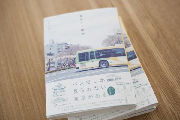 東京バス散歩 ブックデザイン
