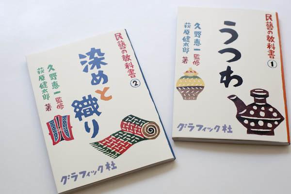 民藝の教科書② 染と織り ブックデザイン
